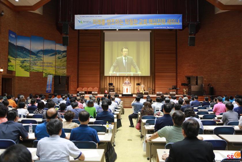 한미준21, 미래를 창조하는 탁월한 교회 핵심전략 세미나 개최