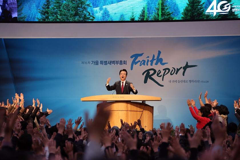 믿음 보고(Faith Report) 넷째 날, 기도는 절대 없어지지 않는다