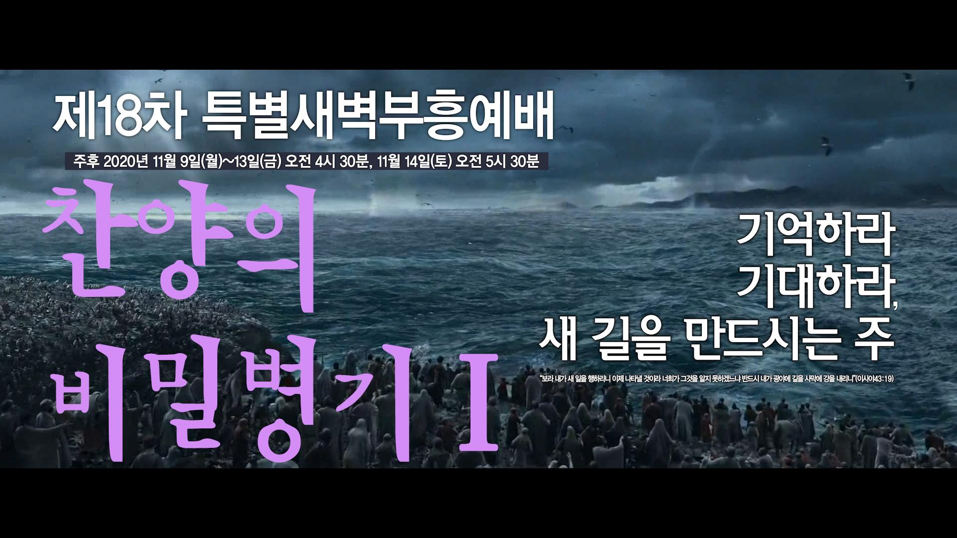 제18차 특별새벽부흥예배 첫날 : 후집회 찬양 FULL ver.