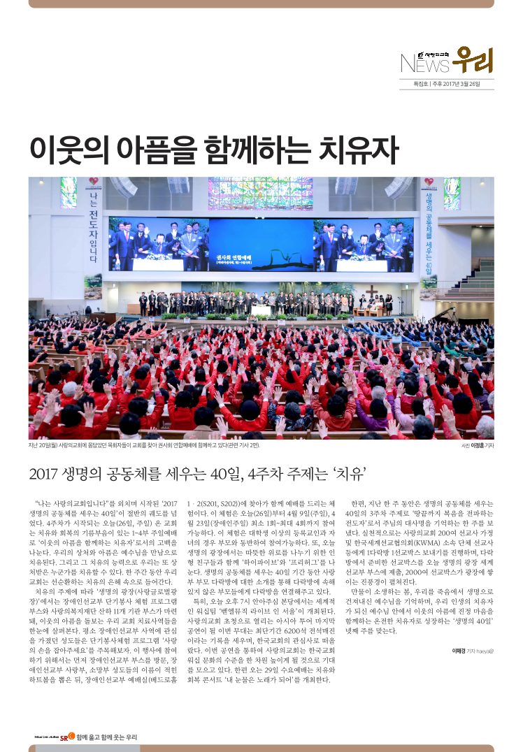 News우리 특별호_생캠3호
