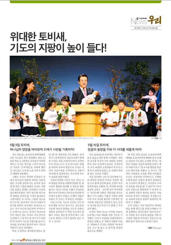News우리 550호