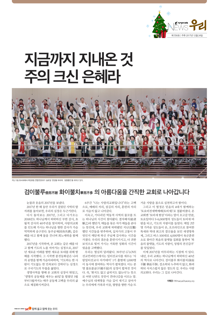 News우리 556호